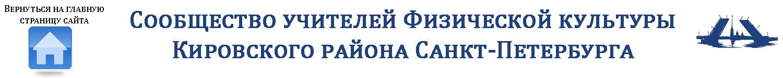 Сообщество учителей физкультуры Кировского района